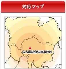 対応マップ
