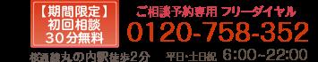 ご相談専用フリーダイヤル:0120-758-352 平日・土日祝 6:00~22:00 - 初回相談30分無料 - 桜通線丸の内駅徒歩2分
