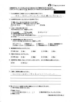 No.38 A.S 様