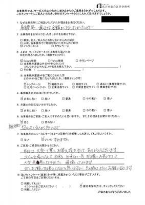 No.39 H.M 様