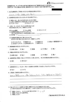 No.57 S・H 様
