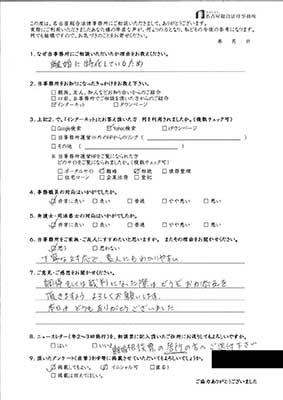 No.85 M・K 様