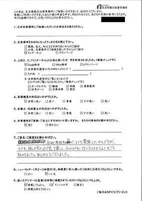 No.92 M・M 様
