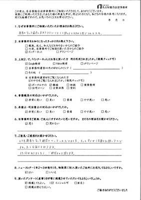 No.97 H・Y 様
