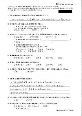 No.108 N・Y 様