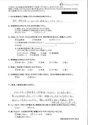 No.110 K・Y 様