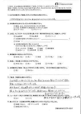 No.111 H・S 様