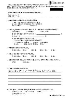 No.119 Y・S 様