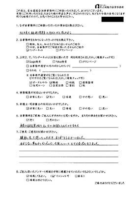No.128 S・K 様