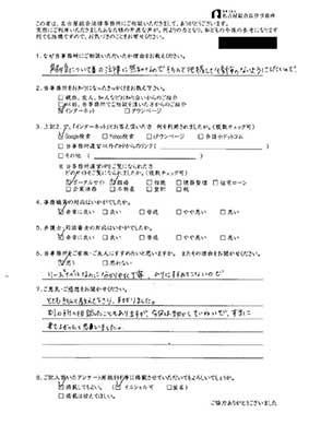 No.143 I・A 様