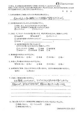 No.144 S・Y 様