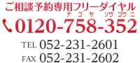 初めての方専用フリーダイヤル 0120-758-352 TEL052-231-2601 FAX052-231-2602