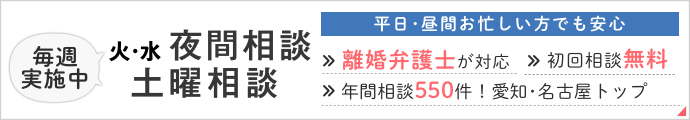名古屋の弁護士による離婚相談 - 専門サイトはこちら