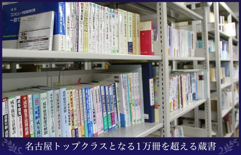 名古屋トップクラスとなる1万冊を超える蔵書