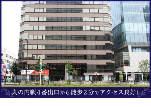 事務所ビルは丸の内駅徒歩2分とアクセス良好
