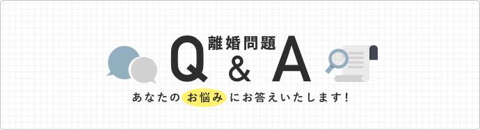 離婚Q&A