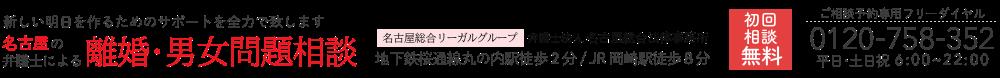新しい明日を作るためのサポートを全力で致します 名古屋の弁護士による離婚相談