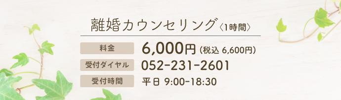 料金 6,600円(1時間)、受付ダイヤル:052-231-2601(平日 9時から18時30分)